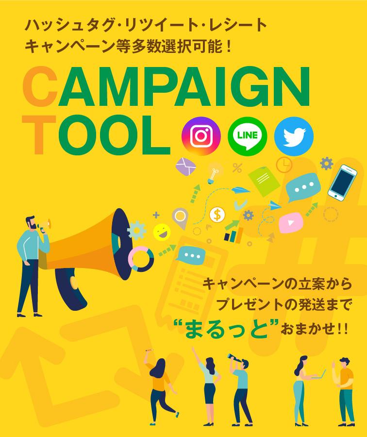 ハッシュタグ・リツイート・レシートキャンペーン