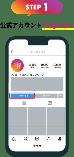 STEP.1 公式アカウントフォロー
